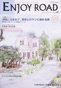 トヨタカローラ福岡エンジョイロード2